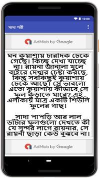 নীল জোস্না - Bengali Story Book screenshot 11