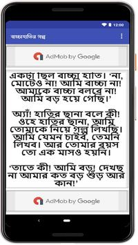 নীল জোস্না - Bengali Story Book screenshot 12