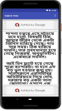 নীল জোস্না - Bengali Story Book screenshot 15
