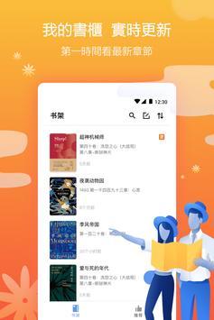 免費小說 - 長篇、短篇、武俠、言情小說閱讀大全 screenshot 2
