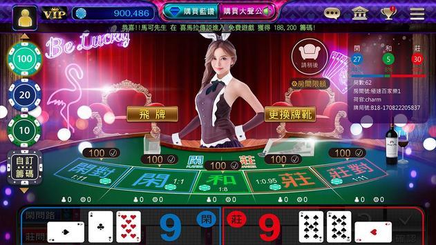 龍博 screenshot 1