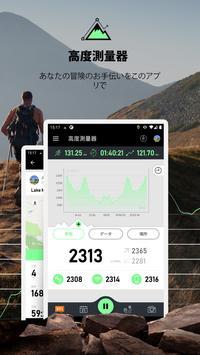 高度計GPS‐ハイキングGPS ポスター