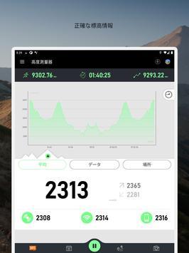 高度計GPS‐ハイキングGPS スクリーンショット 10