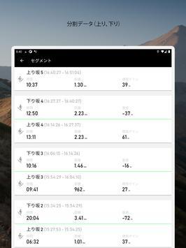 高度計GPS‐ハイキングGPS スクリーンショット 13