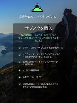 高度計GPS‐ハイキングGPS スクリーンショット 17