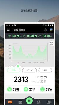 高度計GPS‐ハイキングGPS スクリーンショット 2