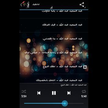 حصري عبد المجيد عبد الله بدون نت screenshot 3