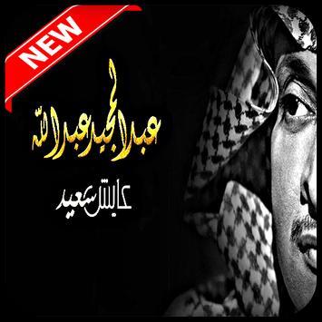 حصري عبد المجيد عبد الله بدون نت poster