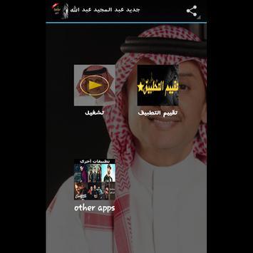 حصري عبد المجيد عبد الله بدون نت screenshot 1