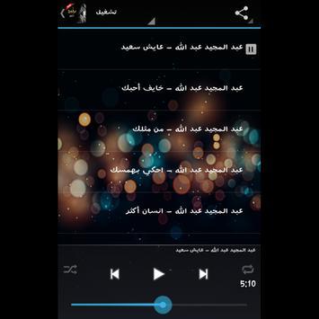 حصري عبد المجيد عبد الله بدون نت screenshot 2