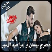 أغاني بيسان إسماعيل و إبراهيم الأمير بدون نت icon
