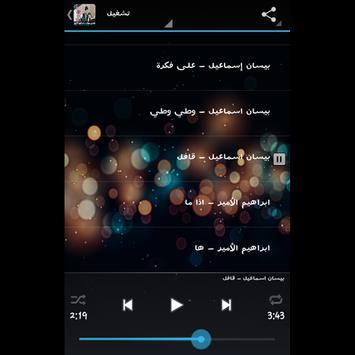 أغاني بيسان إسماعيل و إبراهيم الأمير بدون نت screenshot 3