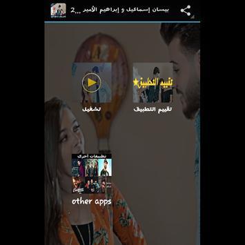 أغاني بيسان إسماعيل و إبراهيم الأمير بدون نت screenshot 1