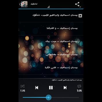أغاني بيسان إسماعيل و إبراهيم الأمير بدون نت screenshot 2