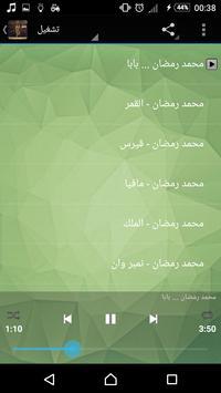 جديد محمد رمضان - إنساي -  Ramadan & Lamjarred screenshot 2
