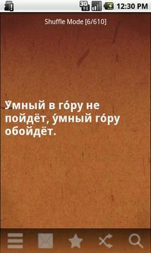 Russian Proverbs screenshot 2
