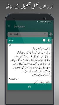 English Urdu Dictionary screenshot 3