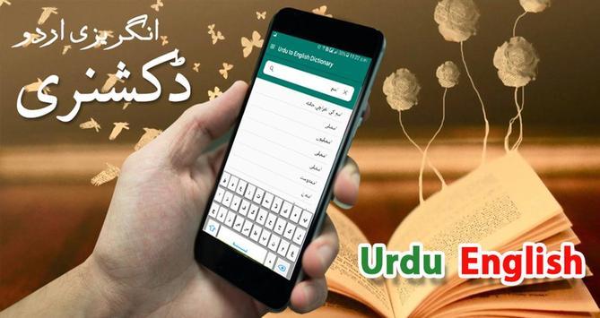 English Urdu Dictionary screenshot 11