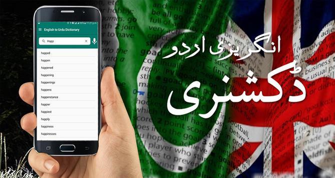 English Urdu Dictionary screenshot 12