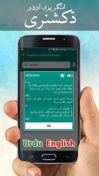 English Urdu Dictionary screenshot 14