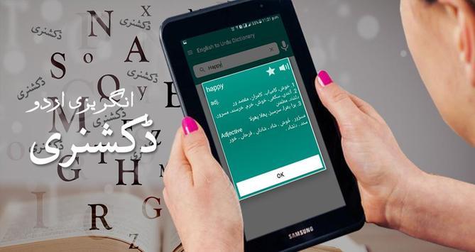 English Urdu Dictionary screenshot 20