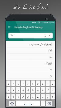 English Urdu Dictionary screenshot 2