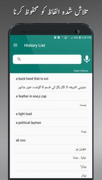 English Urdu Dictionary screenshot 4
