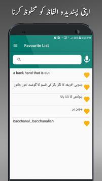 English Urdu Dictionary screenshot 5