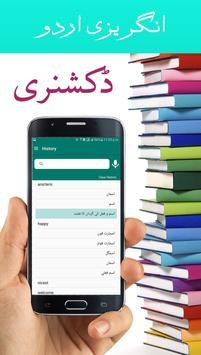 English Urdu Dictionary screenshot 8