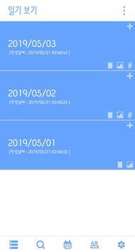 HDD (Hand made Daily Diary) screenshot 3
