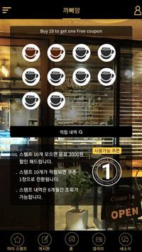 까뻬앙 screenshot 1