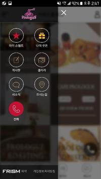 카페프롤로그 screenshot 1
