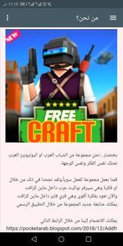 فري كرافت   Free craft screenshot 3