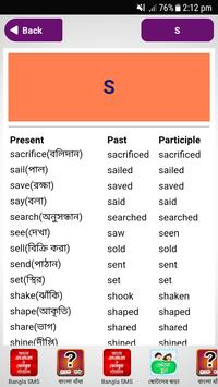 Verb Bangla - verb forms screenshot 6