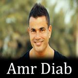 جميع أغاني عمرو دياب بدون نت