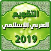 التقويم العربي الإسلامي 2019 icon