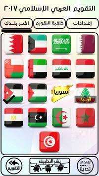 التقويم العربي الإسلامي 2019 تصوير الشاشة 6