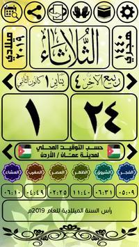 التقويم العربي الإسلامي 2019 الملصق