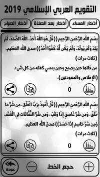 التقويم العربي الإسلامي 2019 تصوير الشاشة 1