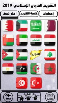 التقويم العربي الإسلامي 2019 تصوير الشاشة 3