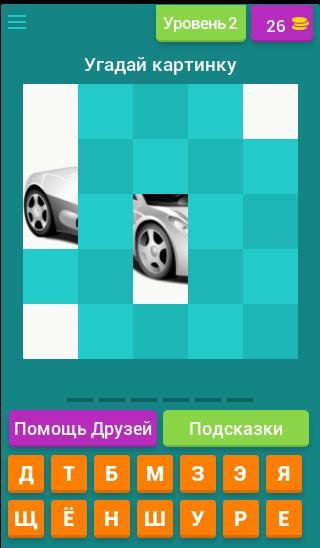 Ответы к игре угадай по картинке