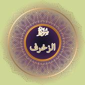 Surah Az Zukhruf icon