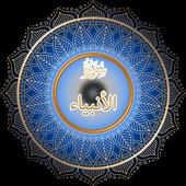 surah al anbiya icon