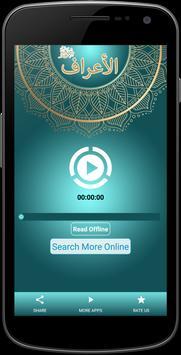 surah al araf screenshot 1