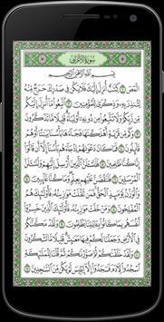 surah al araf screenshot 2
