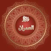 Surah Al Imran icon