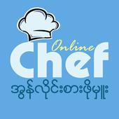 o'chef (အြန္လုိင္း စားဖုိမွဴး) icon