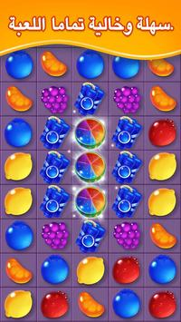 انفجار حلوى الفاكهة تصوير الشاشة 1
