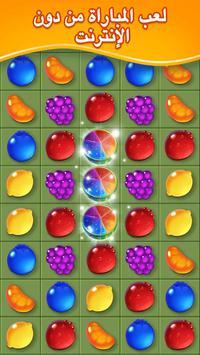 انفجار حلوى الفاكهة تصوير الشاشة 2