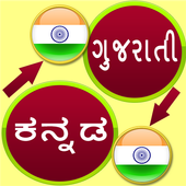 Gujarati to Kannada Translator Free icon